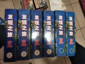 英国GE Eagiemoss独家授权中文版 《发现之旅》—家庭趣味图解百科丛书 6册合售