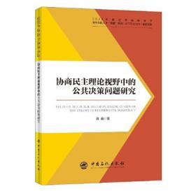 协商民主理论视野中的公共决策问题研究
