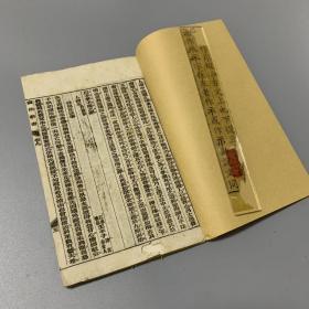 清代晚期 石印本 资治新书 卷九、十