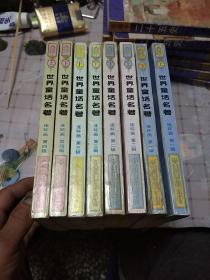 世界童话名著连环画:全8册
