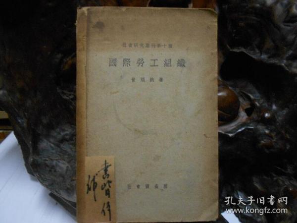 国际劳工组职 曾炳钧著 社会调查所 1932