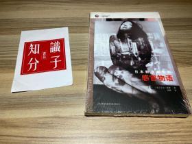日本新浪潮电影:感官物语