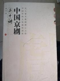 中国京剧二十讲(骆正  著)