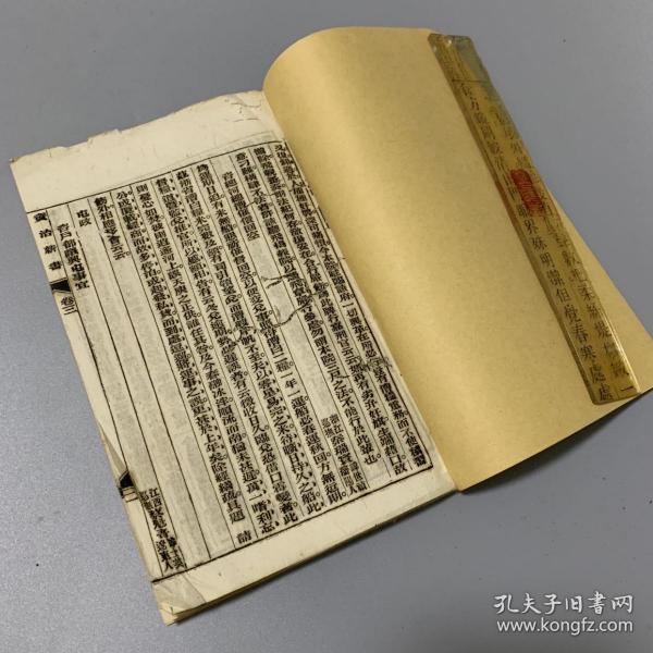清代法律专著 石印本 资治新书 卷三、四、五、六