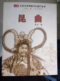 人类口头与非物质文化遗产丛书:昆曲(郑雷  著)