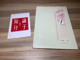 鸳鸯蝴蝶派文学与早期中国电影的创作