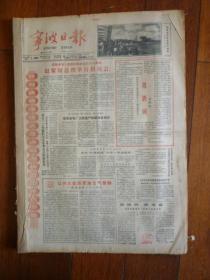 宁波日报(1987年10月合订本)