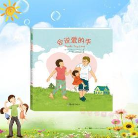 正版现货 会说爱的手 家庭教育亲子沟通亲子绘本书籍教孩子如何爱懂得爱 好父母养育孩子的漫画书 幼儿童早教启蒙家庭温暖