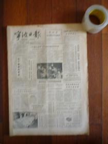 宁波日报(1988年6月合订本)