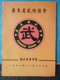 广东省武术协会 精武会创刊号  (16开、1998年出版)
