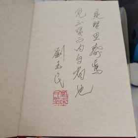 骚动之秋  红茅 刘玉民签名题词钤印