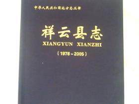 祥云县志(1978一2005)