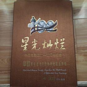 星光灿烂——中国电影诞生一百周年纪念