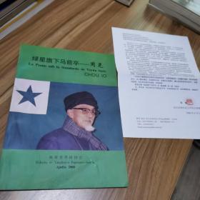 绿星旗下马前卒 —  周尧 签名本付一封感谢信