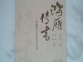 鸿雁传书-馆藏章太炎先生书信集