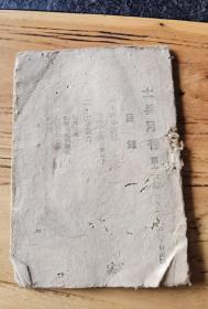 抗战时,士兵月刋,里面有八百壮士内容,后面缺一两页
