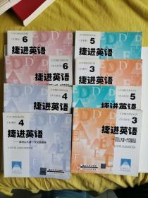 捷进英语 - 亚历山大新一代交际英语3.4.5.6(主课本4本+学生用书4本)8本合售