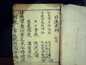 S1175,少见科仪,精美黄色纸张抄写佛教科仪;目连表科,血湖表科,线装一册,字体精美,黄色纸张较少见。