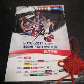 2016-2017 中国男子篮球职业联赛官方手册