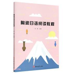 陶瓷日语阅读教程
