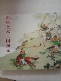 彩绘全本三国演义