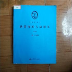 钢质海船入级规范2006(第1分册)