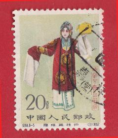 纪94(8-5)梅兰芳舞台艺术(有齿)20分盖销邮票