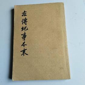 左传纪事本末 (全三册,第一册单本出售)