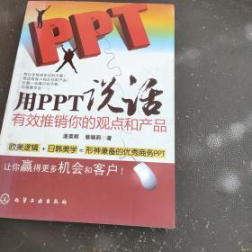 用PPT说话