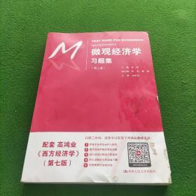微观经济学习题集 第二版