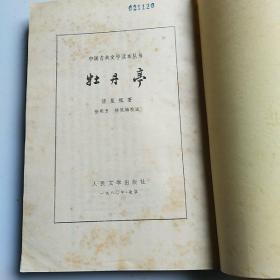 牡丹亭  *此书无原封面