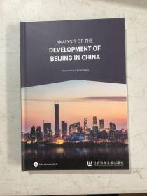 ANALYSIS OF THE DEVELOPMENT OF BEIJING IN CHINA 中国北京的发展分析