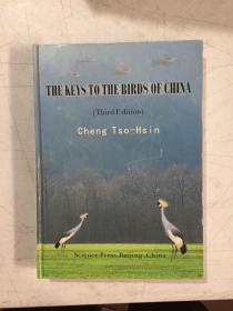 THE KEYS TO THE BIRDS OF CHINA(Third Edition)中国鸟类之钥(第三版)