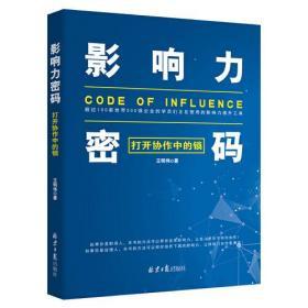 影响力密码:打开协作中的锁