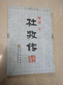 杜牧传  百花文艺出版社