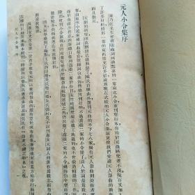 元人小令集 (中华书局1962年版) * 此书无封面