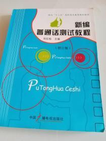 新编普通话测试教程.修订版