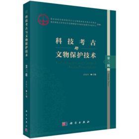 科技考古与文物保护技术(第三辑)