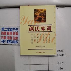 中国传统文化经典文库;颜氏家训