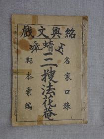 绍兴文戏《二本玉蜻蜓》三搜法花庵(稀缺图书)