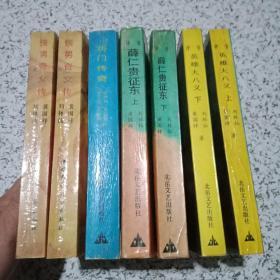 传统评书--将门传奇+侠男奇女传(上下)中国戏剧版+薛仁贵征东(上下)+英雄大八义(上下)共7册合售,一版一印