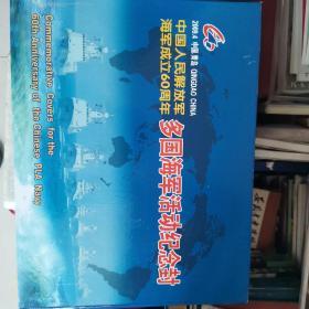 中国人民解放军海军成立60周年多国海军活动纪念封(1册31枚全)