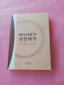 儒家文化背景下的道德领导
