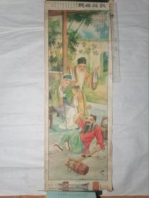 民国著名画家周柏生绘画,郑午昌题词:中国传统美德孝道宣传画《戏綵娱亲》