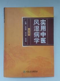 实用中医风湿病学(第2版)主编签赠本