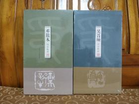邓散木印存精粹+吴昌硕印存精粹