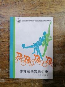 体育运动发展小史