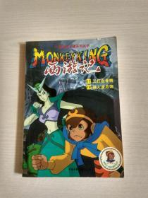 52集电视卡通系列丛书 西游记7