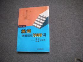 英语快速记忆20000词:组块、阶梯记忆法 【私藏无字无印】
