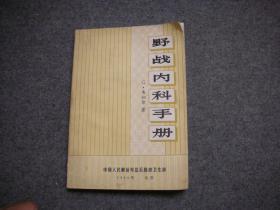野战内科手册 【私藏无字无印内页干净】